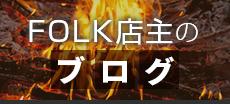 FOLK店主のブログ